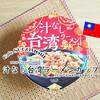 からい?しょっぱい?八角は?『汁なし台湾ラーメンカップ』 / KALDI COFFEE FARM