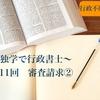 〜独学で行政書士〜 第11回 審査請求②