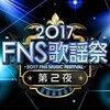 2017FNS歌謡祭(冬)第2夜(2017年12月13日)の出演者は?曲目やタイムテーブルも気になる!