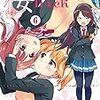 タチ『桜Trick 6』