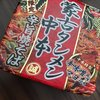 蒙古タンメン中本 新発売「辛旨焼きそば」食ってみた