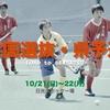 10月21日〜22日、全国選抜・関東大会への出場権をかけ、県予選が開催!