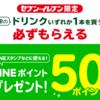セブン-イレブンでLINEポイント50ポイントもらえるお茶+メルペイ&PayPay&LINE Pay100円引きの組み合わせが最強