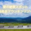 子連れ長野県白馬村旅行記【夏の白馬岩岳マウンテンリゾート】