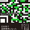 小川進『QRコードの奇跡』日本経済新聞社、2020年