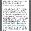 Zenfone3をAndroid7.0にアップデート。実際に使ってみて。