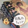 ゲームコミック〜魍魎戦記MADARA