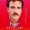 近未来恋愛映画?「her/世界でひとつだけの彼女」感想