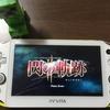 【ゲーム伝記】閃の軌跡Ⅱ(PS Vita版)