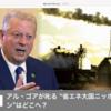 10月21日(月)アル・ゴア「不都合な現実」が脚光浴びる