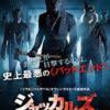 【映画レビュー】ジャッカルズのあらすじ・ネタバレ感想と評価