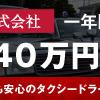 東京タクドラ求人は全国の求職者のオアシス!!就職難はもう他人事!!