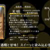 【水曜日の甘口一杯】天明 kitakata yamada 東京精米86【FUKA🍶YO-I】