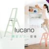 限定カラーもあります!グッドデザインな脚立「LUCANO (ルカーノ)」がタイムセール中