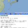 【地震情報】18日17時11分頃に茨城県南部を震源とするM4.3の地震が発生!埼玉県加須市では震度4・東京都杉並区でも震度3を観測!やっぱり南海トラフ巨大地震が心配!!