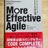 『More Effective Agile』を読んでみた感想