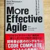 『More Effective Agile』を読んでみた感想