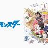 【動画配信】ポケモンのアニメ(初代〜新無印)をみれるサービスは?
