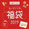 【数量&期間限定】ルーセントの福袋販売スタート!