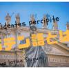 あらゆる言語の語源「ラテン語」について