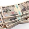 お金が貯まる人と貯まらない人のお金の使い方