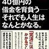 【書評】40億円の借金から復活する方法