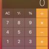 Macの計算機をキーボードショートカットで起動する方法