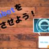 Hubot で遊ぶ - AIを使って雑談してみる -