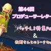 【FF14】第44回プロデューサーレターLIVE『パッチ4.3特集その2』&『松野氏とのトークセッション』