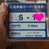 【8回目】2018/7/26(木)キッザニア東京2部(スタフレ延長)(S-10番台)