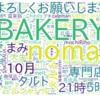 パン屋の小さく生きる道 パン屋かわら版(9月30日号)