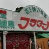 子連れで茨城県フラワーパーク