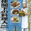 『大使閣下の料理人』 全25巻