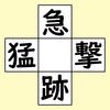 漢字脳トレ 154問目