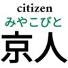シティズンの新生訳「京人(みやこびと)」
