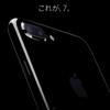 【iPhone7レビュー】しばらく使ってみて感じたこと。メリットとデメリット。