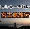 よっしゃーそれいけ宮古島旅行1