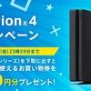 ソニーストアがPS4乗り換えキャンペーン。PS3下取りで6000円オフ