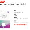 【数量限定】セブンイレブン、iTunesカードが今だけ500円分のボーナス付き!