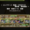 【パズドラ】ビッグフット降臨 雷神パ