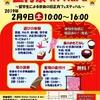 日本や奈良の伝統文化や正月を体験【正月祭 in NARA ~留学生による奈良の旧正月フェスティバル~】(奈良市)