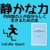 内向的な人必読→「静かな力: 内向型の人が自分らしく生きるための本」