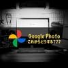 【課金?】Googleフォト有料化に備えてPixel 5頼みで試行錯誤してみる。【乗り換え?】