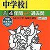 鷗友学園女子中学校、11/17(金)開催の学校説明会は明日10/17(水)~予約開始だそうです!