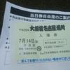 真夏の遠征~大相撲名古屋場所・当日券での観戦