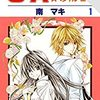 11月20日【無料漫画】S・A(スペシャル・エー)・てるてる×少年【kindle電子書籍】