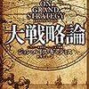 『大戦略論』ジョン・ルイス・ギャディス。計画とは?