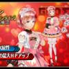 【GEREO】カノン【バレンタイン】評価 切断/氷属性