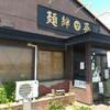 鶴岡市「麺絆 英」のつけ麺
