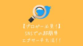 【ブロガー必見】自分のブログをSNSで簡単にエゴサーチするオススメの方法